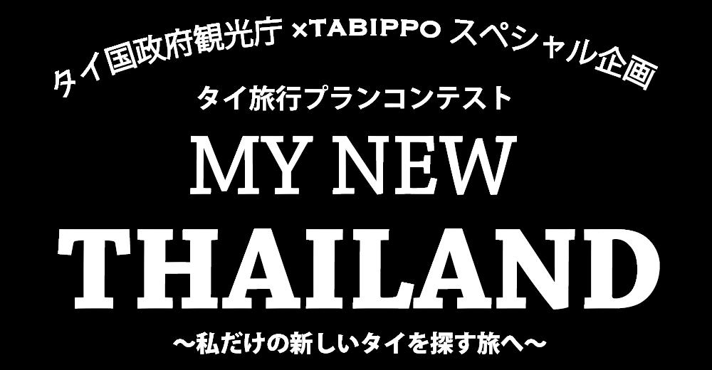 タイ国政府観光庁×TABIPPOスペシャル企画 タイ旅行プランコンテンスト「MY NEW THAILAND」〜私だけの新しいタイを探す旅〜